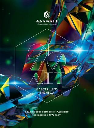 Adamant holding 25th anniversary!