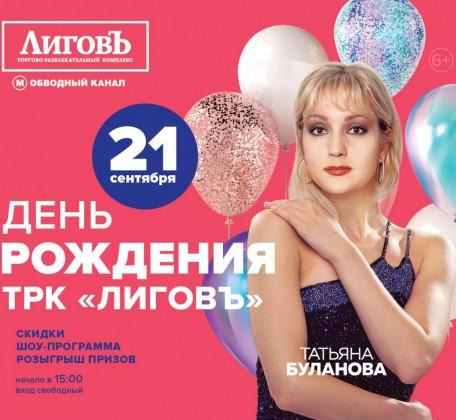 День рождения ТРК