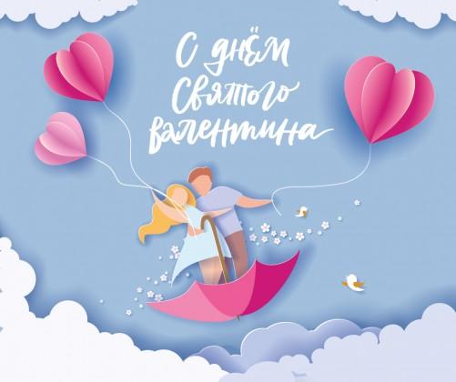 День Всех Влюбленных в торгово-развлекательных комплексах «Адамант».