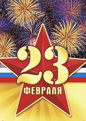 Управляющая Компания «Адамант» от души поздравляет с Днем Защитника Отечества!