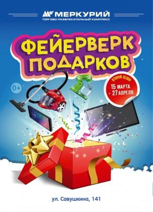 «Фейерверк подарков» в ТРК «Меркурий»