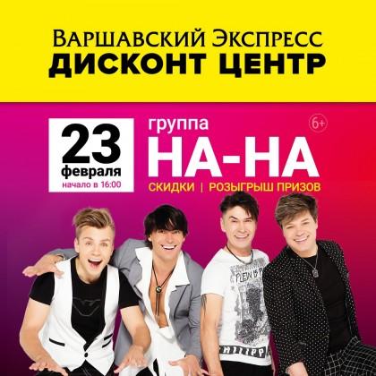 В День защитника Отечества в Петербурге пройдет бесплатный концерт