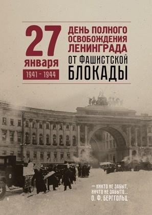 77 лет со дня полного освобождения Ленинграда от фашистской блокады