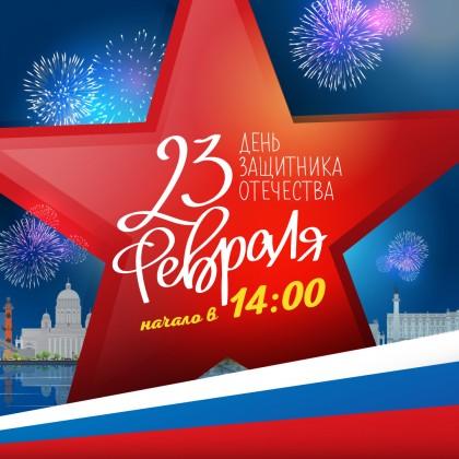 День защитника Отечества в торгово-развлекательных комплексах «Адамант»!