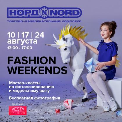 Fashion weekends в ТРК