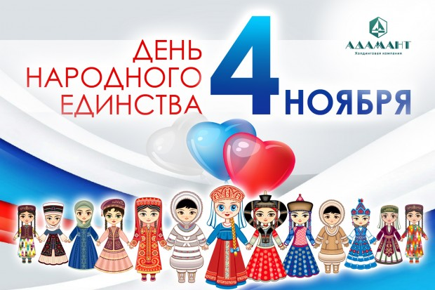 С Днём народного единства!