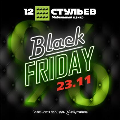 «Черная пятница» в мебельном центре «12 стульев»