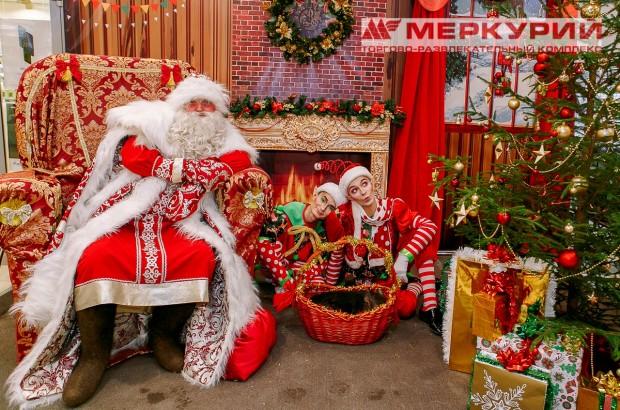 Резиденция Дедушки Мороза в ТРК «Меркурий»