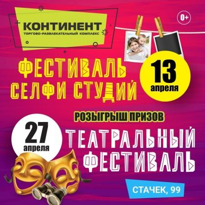 «Театральный фестиваль» в  ТРК «Континент» на Стачек
