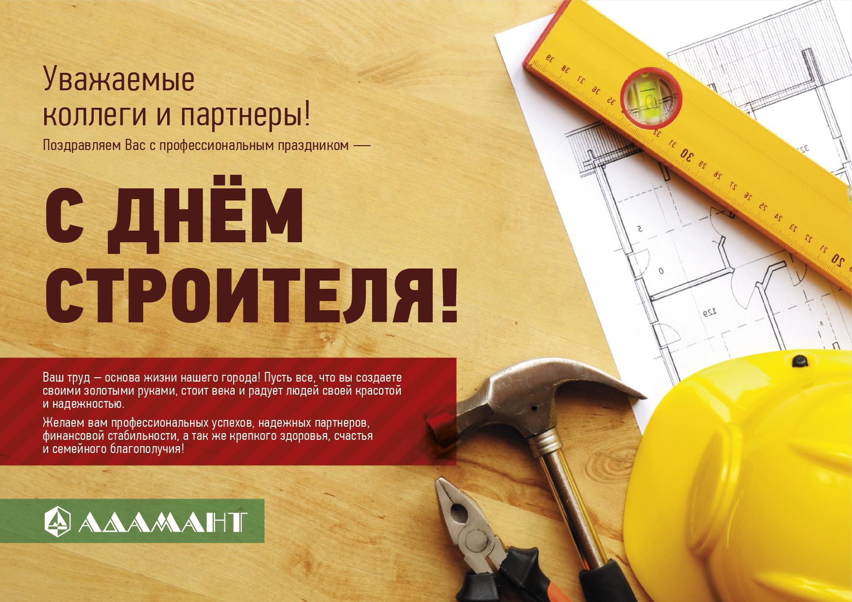 День строителя 2016 года поздравления