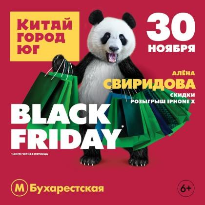 «Китайская чёрная пятница» и бесплатные концерты в ТК «Китай город» и «Китай город юг»