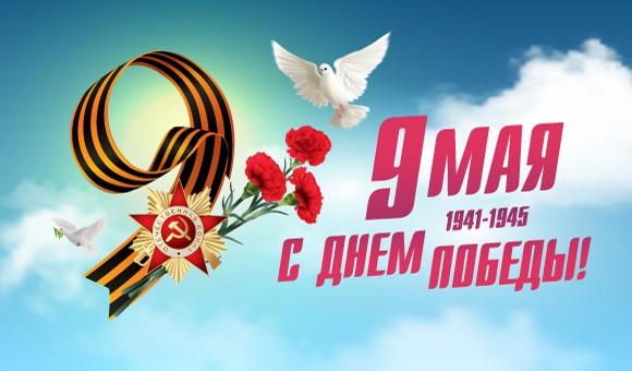 Поздравляем с великим праздником -  Днем Победы!