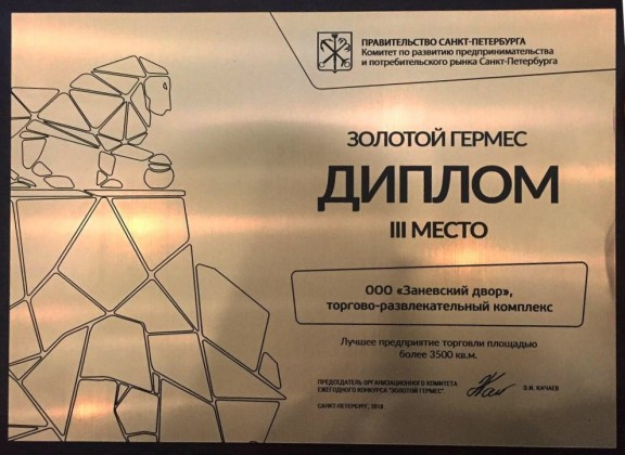 ТРК «Заневский каскад» - призёр конкурса «Золотой Гермес»