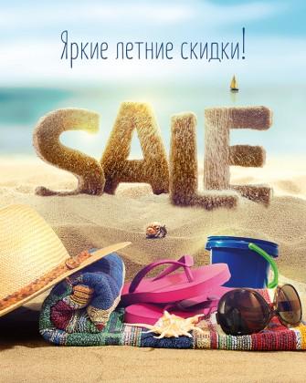 Летняя распродажа в торговых комплексах