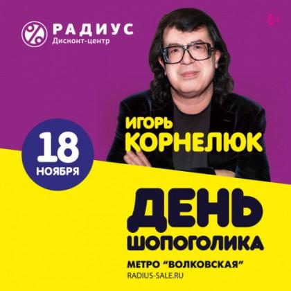 День шопоголика и концерт Игоря Корнелюка в ДЦ «Радиус»