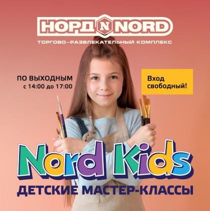 Расписание детского клуб Nord Kids в ТРК «Норд» на февраль 2020!
