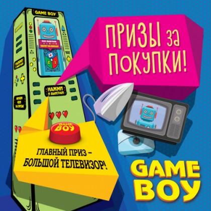 Финал акции Game Boy в ТРК «Международный»