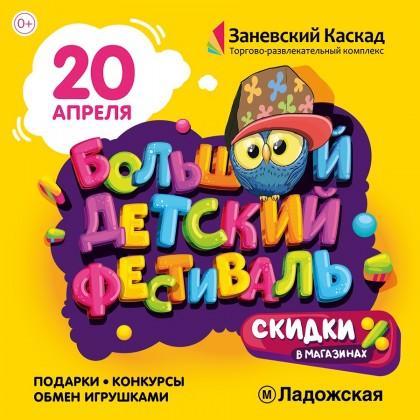 Большой Детский Фестиваль в ТРК